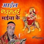 Aail Navratar Maiya Ke songs