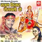 Sajal Singaar Sherawali Ke songs