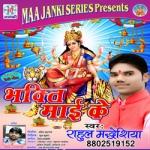 Bhakti Mai Ke songs