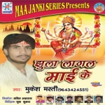 Jhula Lagal Mai Ke songs