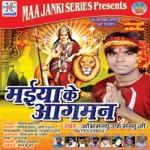 Maiya Ke Aagman songs