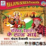 Rakhih Deshva Ke Laj Mai songs