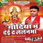 Godiya Mein Dai Da Lalnama songs