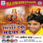 Shingar Devi Maiya Ke songs