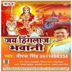 Jai Hinglaj Bhawani songs