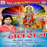 Aail Ba Navratar songs