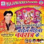 Aail Mahina Navratra Ke songs