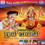 Durga Bhavani songs