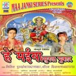 He Maiya Sunal Pukar songs