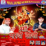 Maa Bhardo Jholi songs