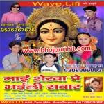 Mai Sherwa Par Bhail Sawar songs