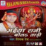 Maiya Rani Boleya Taadi songs