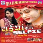 Maiya Sang Selfie songs