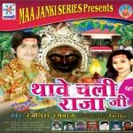 Thawe Chali Raja Ji songs