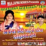 Apna Chhathi Mai Ke Ghatiya Shohavan Lage songs