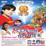 Darua Uthaee Chhathi Mai Ke songs