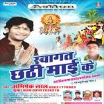 Swagat Chhathi Mai Ke songs