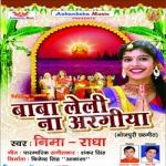 Baba Leli Na Aaragiya songs
