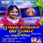 Bhukhani Bhakhauti Chhath Aitwar songs