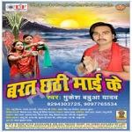Barat Chhath Mai Ke songs