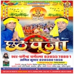 Chhath Puja songs