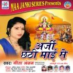 Arji Chhathi Mai Se songs