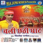Chali Chhathi Ghat songs