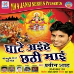 Ghate Aihe Chhathi Mai songs