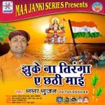 Jhuke Na Tiranga E Chhathi Mai songs