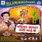 Mahima Apar Chhathi Mai Ke songs