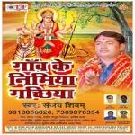 Gaon Ke Nimiya Gachhiya songs