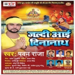 Jaldi Aai Dinanath songs