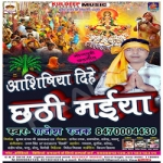Aashishiya Dihen Chhathi Maiya songs
