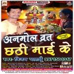 Anmol Vrat Chhathi Mai Ke songs