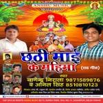 Chhathi Mai Ke Mahima songs