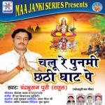 Chalu Re Punami Chhathi Ghat Pe songs