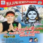 Apple Ke Sevan Kari E Bhola Bhangiya Chhodi songs