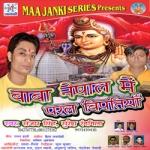Baba Nepal Mai Pral Bipatiyan songs
