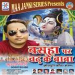 Basha Par Chadh Ke Baba songs
