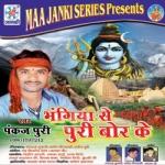 Bhangiya Se Puri Bor Ke songs