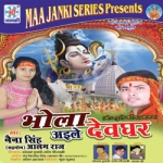 Bhola Aaile Devghar songs