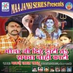 Bhola Ji Dihe Dati Ta Sapwa Nahi Kati songs