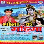 Bhola Ke Mahima songs