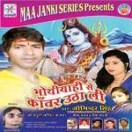 Bhothiyahi Se Kawar Utha Li songs