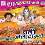 Chali Jal Dhar Li songs