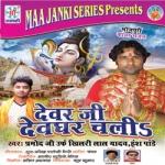 Dever Ji Devghar Chali songs