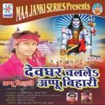 Devghar Chalale Appu Bihari songs