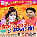 Devghar Chali E Amma Ji songs