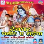 Devghar Chalia E Saiyan songs