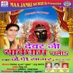 Dewar Ji Thawe Dham Chalia songs